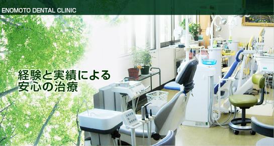 北見の榎本歯科のドクター紹介