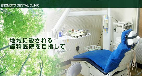 北見の榎本歯科の紹介と地図